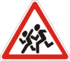 Предупреждающие знаки  1.33(Дети)