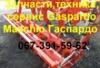 Глубокорыхлитель ARTIGLIO 300/7 MASCHIO-GASPARDO+Доставка