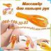 Массажёр для пальцев рук, турмалиновый - Лопасти - Вековой Восток. От артритов и артрозов
