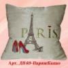 Подушка с вышитой башней ДП49 Париж какао