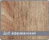 Панель МДФ Стандарт 2600x148x5 дуб