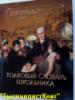 Книга «Толковый словарь школьника» изд. Аванта +