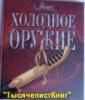 Книга «Холодное оружие» серии СКЗ изд. Аванта+