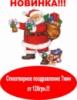 Эконом предложение от Дедушки Мороза!!!