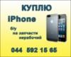 Покупаем iPhone бу в любом состоянии, нерабочие iPhone и iPhone на запчасти