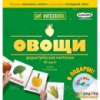 Карточки ОВОЩИ + DVD ДИСК