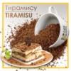 Кофе сублимированный с ароматом Тирамису