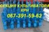 Новые с доставкой по Украине Культиватор КРН-5 6 (секции на подшипниках)