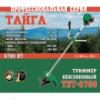 Бензокоса Тайга ТБТ-6700 (6 дисков / 5 бабин 2 ремня)