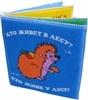 Детская игрушка Книжка мягкая детская ,,Розумна Iграшка,,