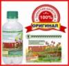 ГУМАТ ЭМ Универсальный Арго ОРИГИНАЛ (инновационный препарат, повышает урожайность, подкормка растений, рост)