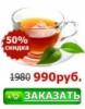 Монастырский чай – натуральное средство от курения