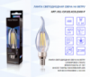 Лампа Свеча на ветру VOLTEGA E14 4000K 4W