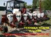 Сельхозтехника в днепропетровске