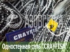 Одностенная сеть «CrayFish» 80х0.20х1.8м/30м (леска)