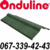 Ондулин конек зеленый Винница