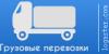 Грузовые перевозки » грузоперевозки Луцк / услуги грузчиков / грузчики