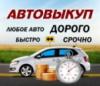 Автовыкуп Запорожье и область, скупаем любые автомобили