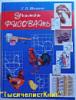 Книга «Учимся рисовать» Автор - Шалаева Г.