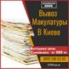 Прием и вывоз макулатуры весом от 300 кг · собственный транспорт· опалата на месте · с вашего склада в Киеве и области