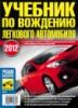 Учебник по вождению легкового автомобиля (В. Ф. Яковлев)