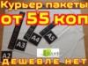 Курьерские пакеты (240*190) А5