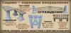 Печать листовок Днепропетровск