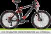 Велосипед Haibike Attack FS 26« 47см черно-серо-красный