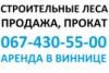 У нас Вы можете купить или взять фасадные леса в аренду Винница 067-430-55-00