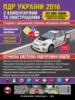 Правила дорожнього руху України 2016 з коментарями та ілюстраціями