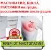 МАМАВИТ гель ОРИГИНАЛ Арго 50 мл (кисты молочной железы, мастопатия, восстановление груди после беременности)