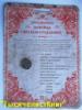 Амулет «Неразменная денежка» от Степановой Н., изд. «Рипол».
