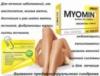 Таблетки МИОМИН (для женщин) мастопатия, миома матки, дисплазия и рак шейки матки, яичников, фибромиомы матки, кисты