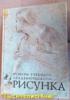 Книга «Основы учебного академического рисунка». Автор - Ли Н.