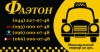 Круглосуточная подача такси в любую точку Киева