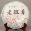 Чай Yunnan Tea Pu'er Old Class Восхождение, 375 грамм, 2008 года