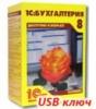 1С:Бухгалтерия 8 для Украины (USB ключ)