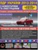 Правила дорожнього руху України 2013 - 2014 з коментарями та ілюстраціями (укр. мовою)