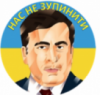 Авто наклейка Саакашвили «Нас не зупинити» винил