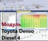Модуль редактора прошивок BitEdit - Грузовые автомобили Toyota Denso Diesel 4