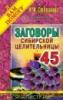Книга «Заговоры сибирской целительницы №45». Автор - Степанова Н., изд. «Рипол».