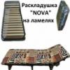 Раскладушка «Nova» на ламелях с регулируемым подголовником