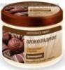 Шоколадное мыло с маслом какао и миндаля Формула: 43