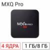 ТВ-приставка MXQ Pro (1/8 ГБ) 4-ядерная на Android 6.0
