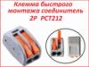 Клемма быстрого монтажа соединитель 2P PCT212