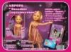 Кукла «Веселые Подружки» Аврора