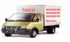 Грузовое такси Бровары Киев