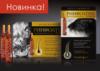 Ринфолтил ампулы для Мужчин против выпадения волос с кофеином