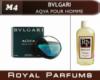 Духи на разлив Royal Parfums 100 мл Bulgary «Aqua pour Homme» (Булгари Аква пур Хом)