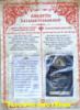 «Амулеты Натальи Степановой» два в одном, изд. «Рипол».
